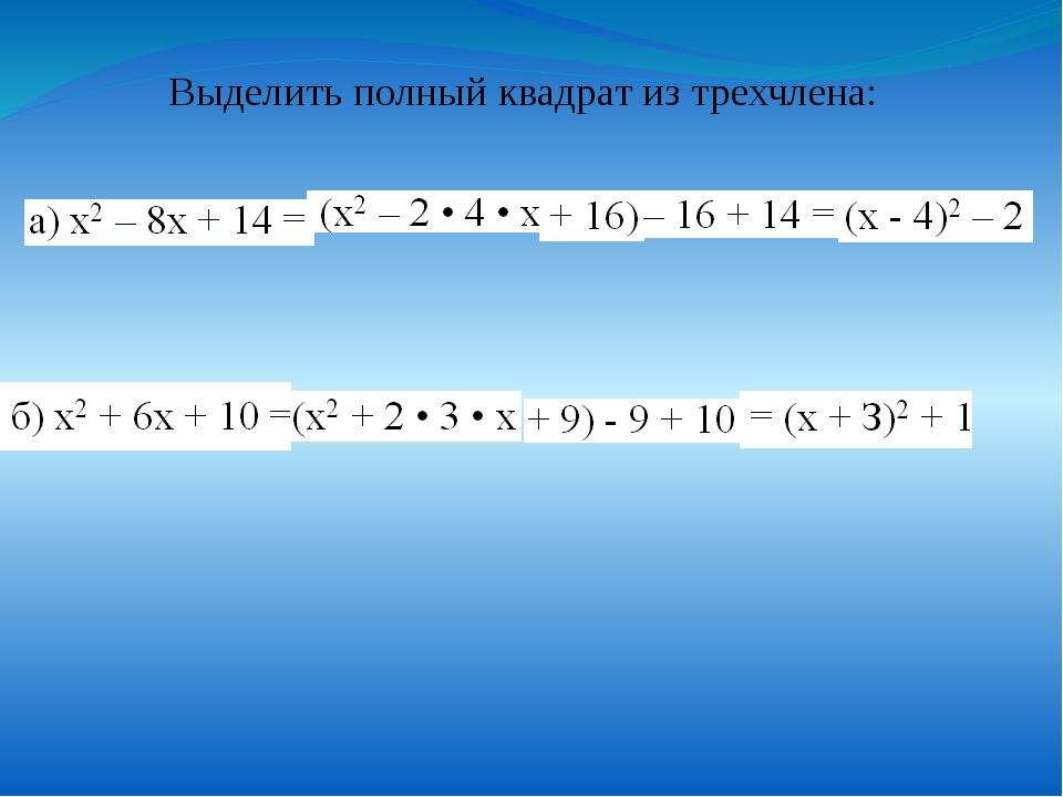 Выделить полный квадрат из трехчлена: