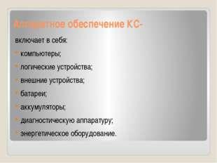 Аппаратное обеспечение КС- включает в себя: компьютеры; логические устройства