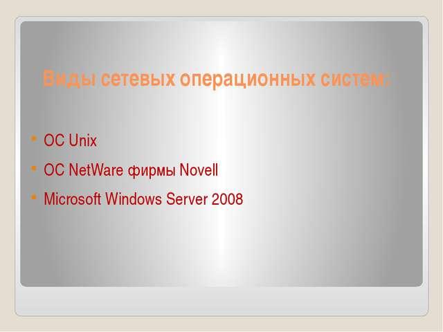 Виды сетевых операционных систем: ОС Unix ОС NetWare фирмы Novell Microsoft W...