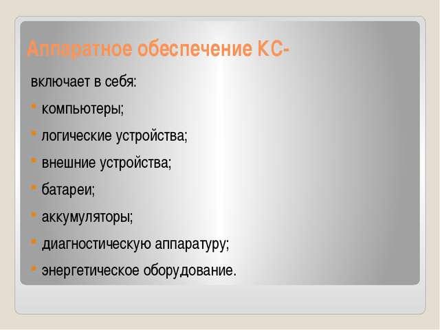 Аппаратное обеспечение КС- включает в себя: компьютеры; логические устройства...