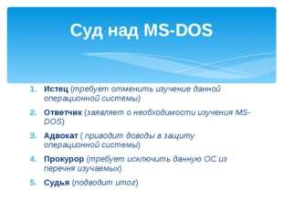 Истец (требует отменить изучение данной операционной системы) Ответчик (заявл