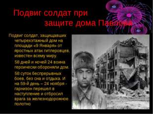 Подвиг солдат при защите дома Павлова Подвиг солдат, защищавших четырехэтажн