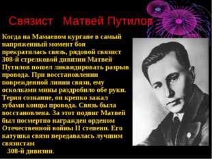 Связист Матвей Путилов Когда на Мамаевом кургане в самый напряженный момент