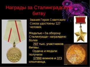 Награды за Сталинградскую битву Медалью «За оборону Сталинграда» награждено б