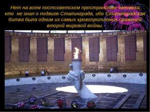 Нет на всем постсоветском пространстве человека, кто не знал о подвиге Стали