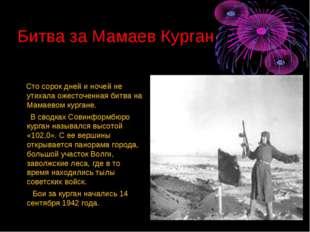 Битва за Мамаев Курган Сто сорок дней и ночей не утихала ожесточенная битва