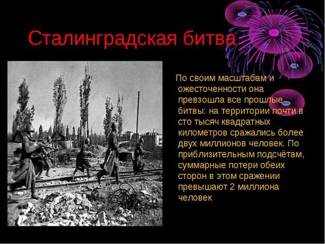 Сталинградская битва По своим масштабам и ожесточенности она превзошла все пр...