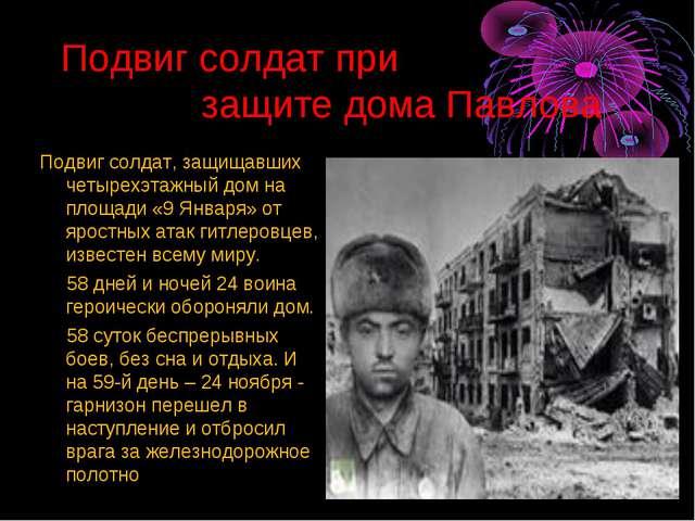 Подвиг солдат при защите дома Павлова Подвиг солдат, защищавших четырехэтажн...