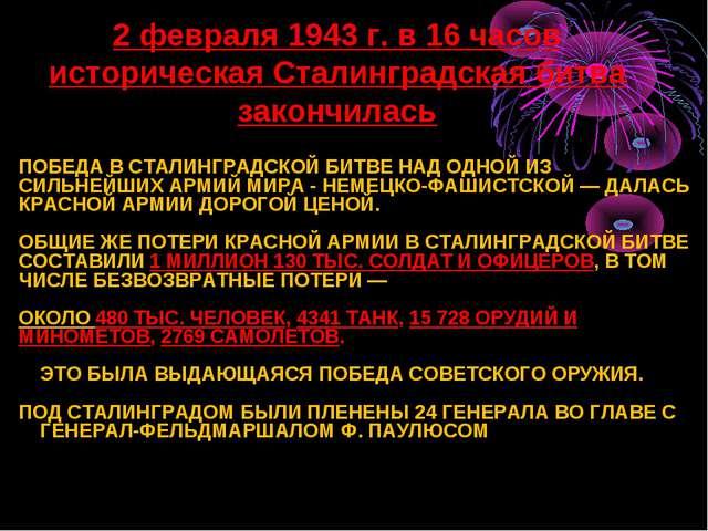 ПОБЕДА В СТАЛИНГРАДСКОЙ БИТВЕ НАД ОДНОЙ ИЗ СИЛЬНЕЙШИХ АРМИЙ МИРА - НЕМЕЦКО-ФА...
