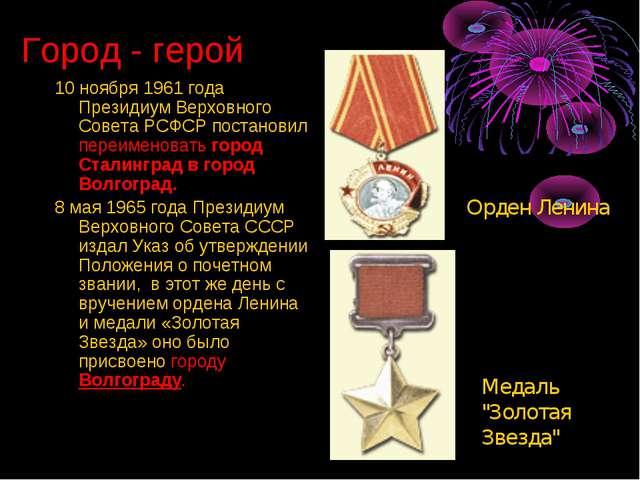 Город - герой 10 ноября 1961 года Президиум Верховного Совета РСФСР постанови...