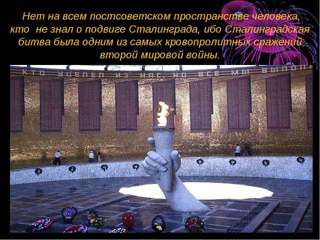 Нет на всем постсоветском пространстве человека, кто не знал о подвиге Стали...