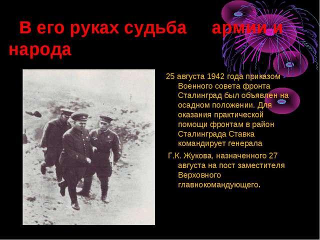 В его руках судьба армии и народа 25 августа 1942 года приказом Военного сов...