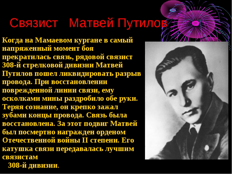 Связист Матвей Путилов Когда на Мамаевом кургане в самый напряженный момент...
