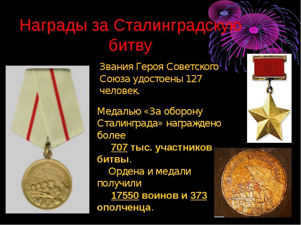 Награды за Сталинградскую битву Медалью «За оборону Сталинграда» награждено б...