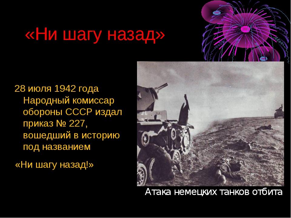 «Ни шагу назад» 28 июля 1942 года Народный комиссар обороны СССР издал приказ...