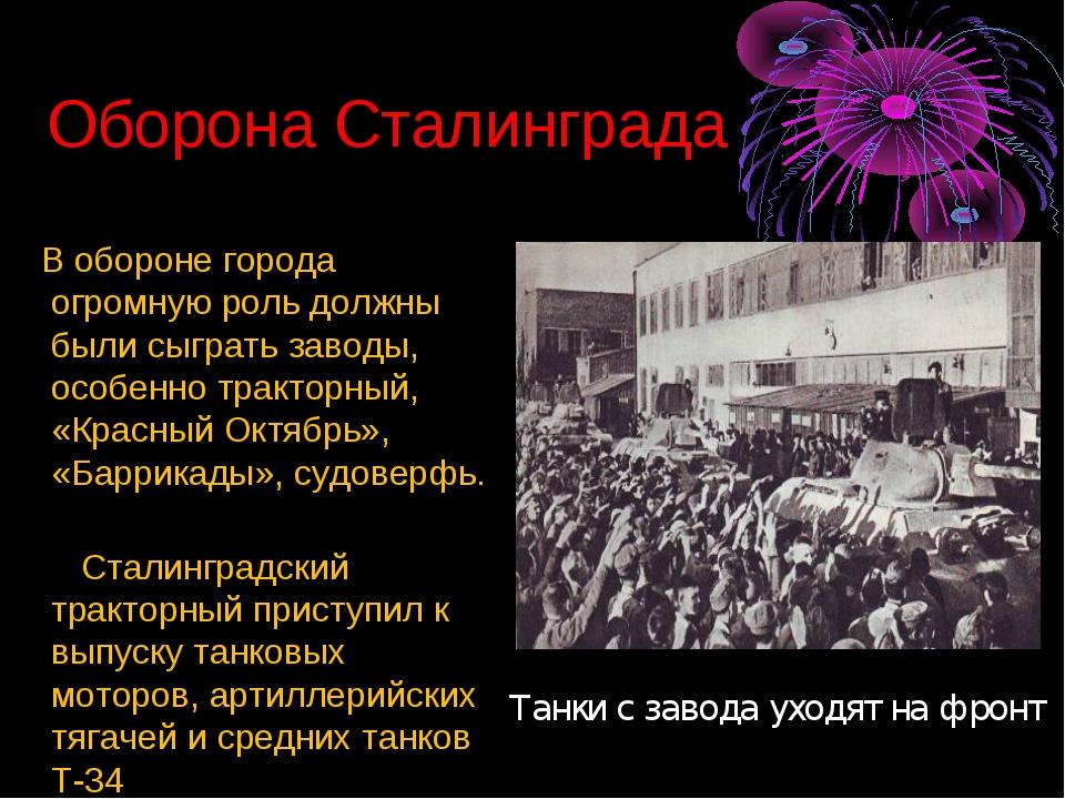 Оборона Сталинграда В обороне города огромную роль должны были сыграть завод...