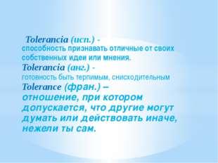 способность признавать отличные от своих собственных идеи или мнения. Toleran