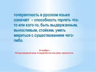 толерантность в русском языке означает – способность терпеть что- то или ког