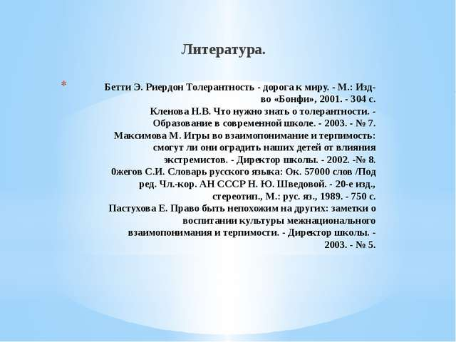 Бетти Э. Риердон Толерантность - дорога к миру. - М.: Изд-во «Бонфи», 2001. -...