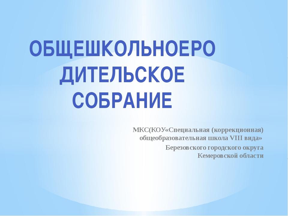 МКС(КОУ«Специальная (коррекционная) общеобразовательная школа VIII вида» Бере...