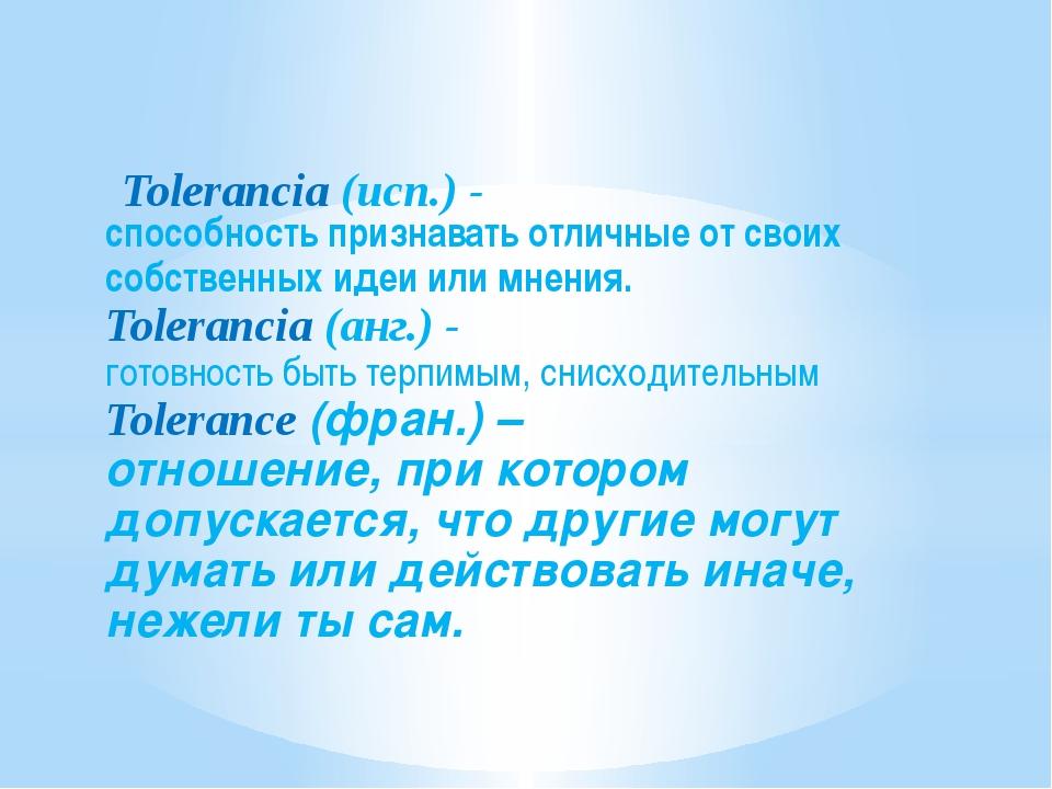 способность признавать отличные от своих собственных идеи или мнения. Toleran...
