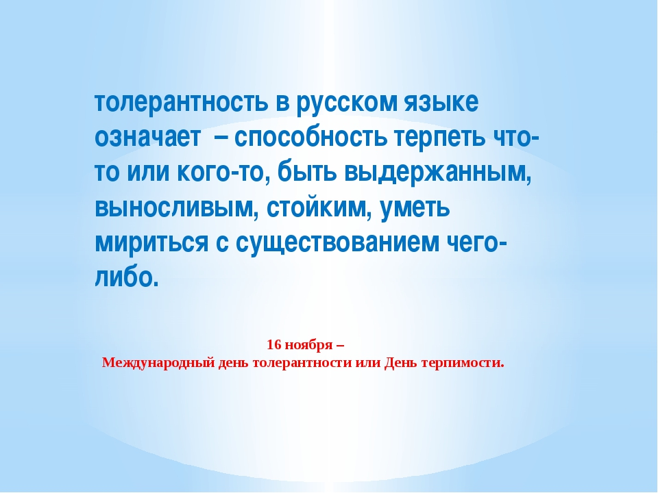 толерантность в русском языке означает – способность терпеть что- то или ког...