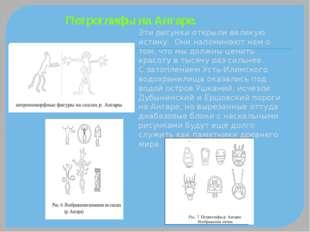 Петроглифы на Ангаре. Эти рисунки открыли великую истину. Они напоминают нам