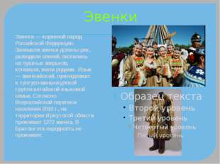 Эвенки Эвенки — коренной народ Российской Федерации. Занимали эвенки долины р
