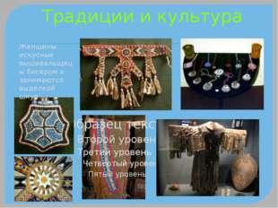 Традиции и культура Женщины искусные вышивальщицы бисером и занимаются выделк