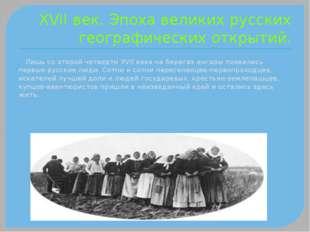 XVII век. Эпоха великих русских географических открытий. Лишь со второй четве