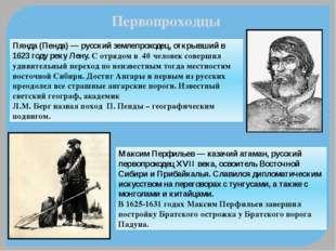 . Первопроходцы Максим Перфильев — казачий атаман, русский первопроходец XVII