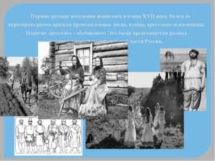 Первые русские поселения появились в конце XVII века. Вслед за первопроходцам