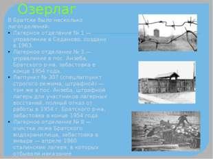 Озерлаг В Братске было несколько лаготделений: Лагерное отделение № 1 — управ