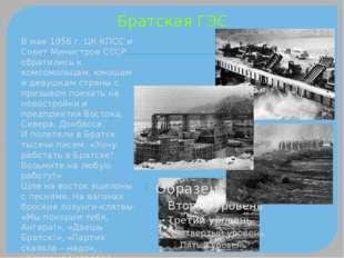 Братская ГЭС В мае 1956 г. ЦК КПСС и Совет Министров СССР обратились к комсом