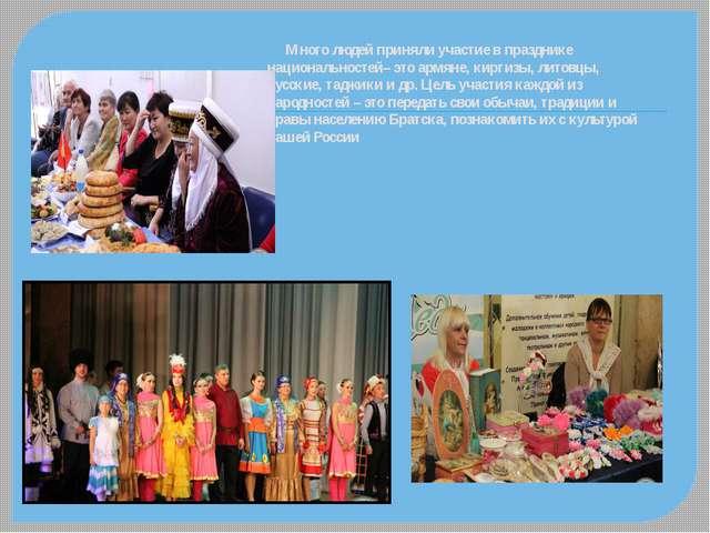 Много людей приняли участие в празднике национальностей– это армяне, киргизы...
