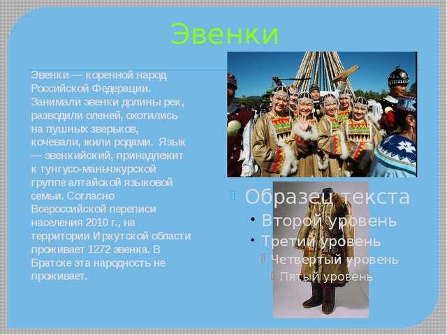 Эвенки Эвенки — коренной народ Российской Федерации. Занимали эвенки долины р...