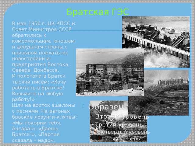Братская ГЭС В мае 1956 г. ЦК КПСС и Совет Министров СССР обратились к комсом...