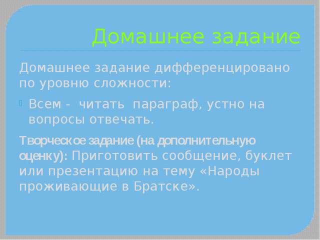 Домашнее задание Домашнее задание дифференцировано по уровню сложности: Всем...