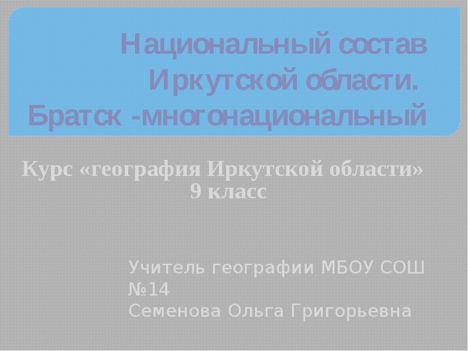 Национальный состав Иркутской области. Братск -многонациональный Учитель геог...