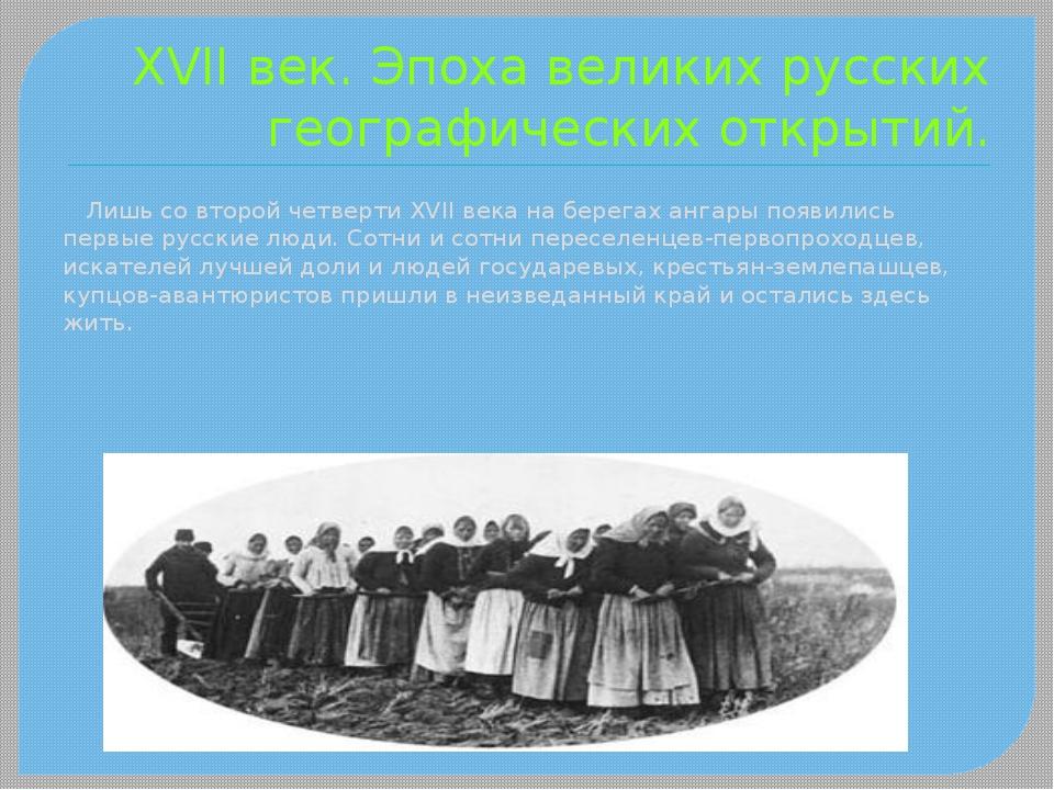 XVII век. Эпоха великих русских географических открытий. Лишь со второй четве...