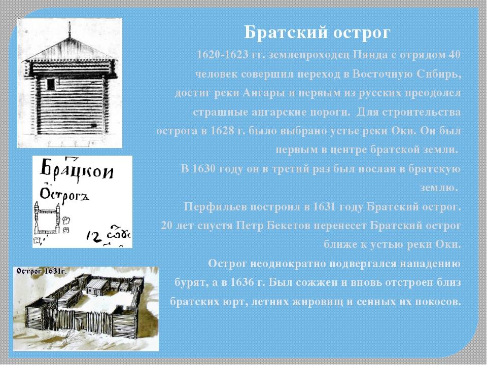 Братский острог 1620-1623 гг. землепроходец Пянда с отрядом 40 человек соверш...