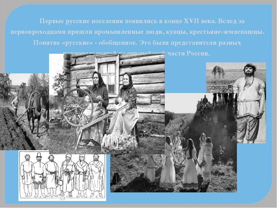 Первые русские поселения появились в конце XVII века. Вслед за первопроходцам...