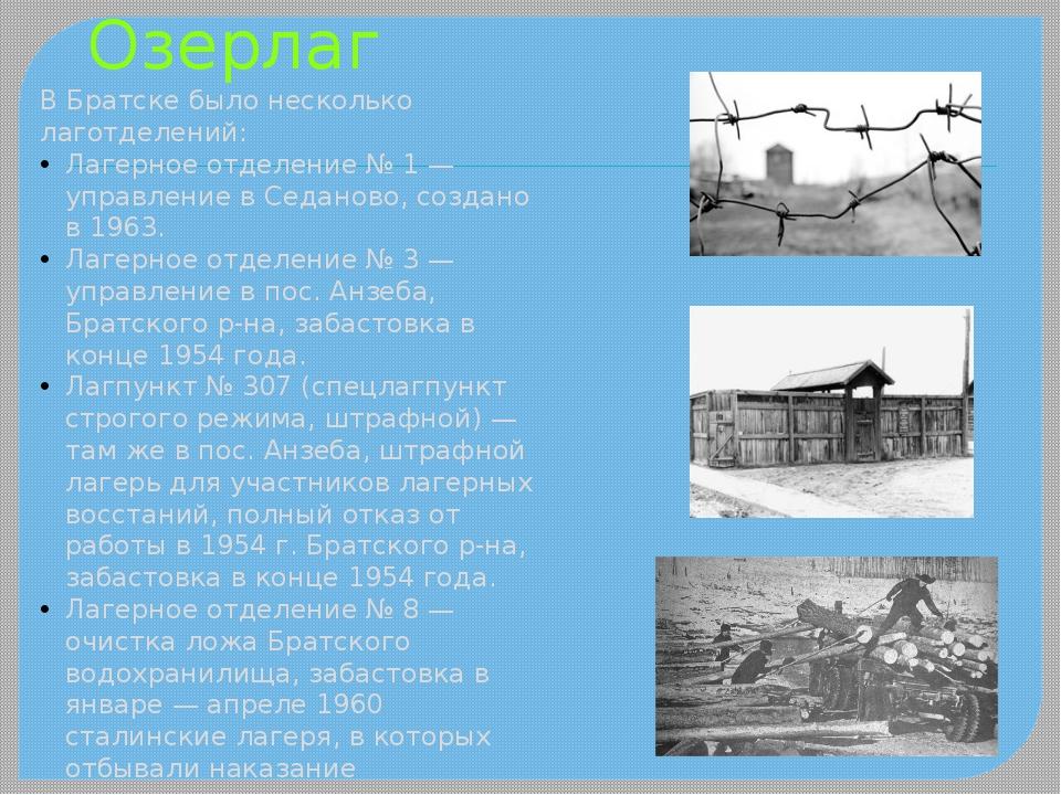 Озерлаг В Братске было несколько лаготделений: Лагерное отделение № 1 — управ...