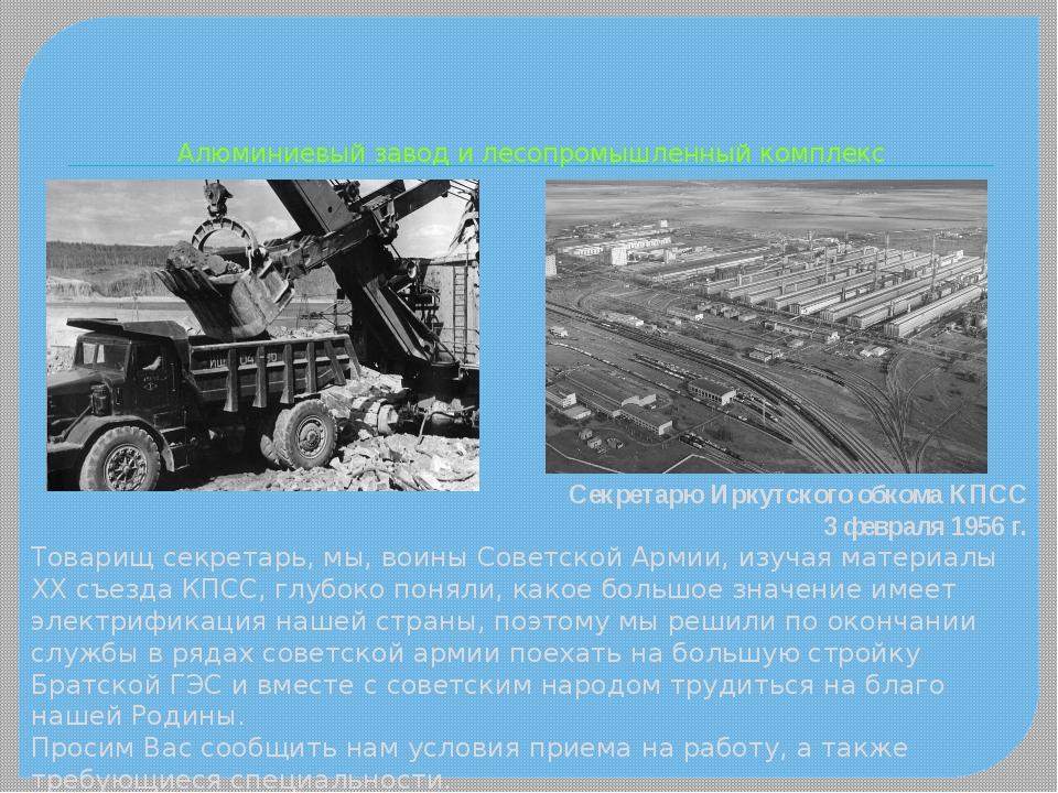 Алюминиевый завод и лесопромышленный комплекс Секретарю Иркутского обкома КПС...
