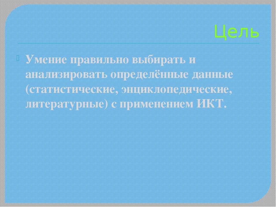 Цель Умение правильно выбирать и анализировать определённые данные (статистич...