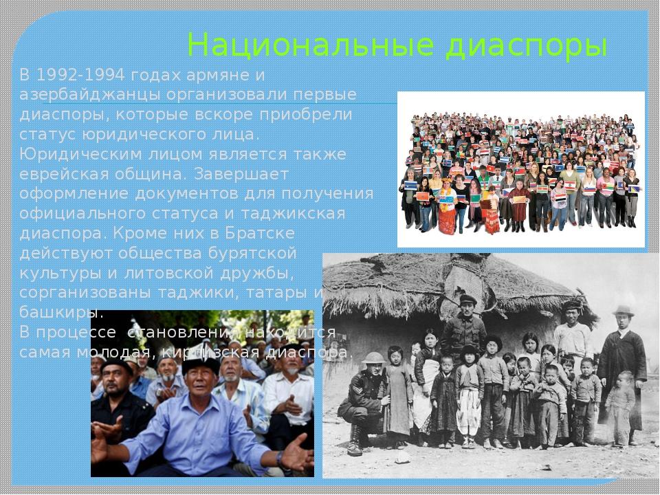 Национальные диаспоры В 1992-1994 годах армяне и азербайджанцы организовали п...