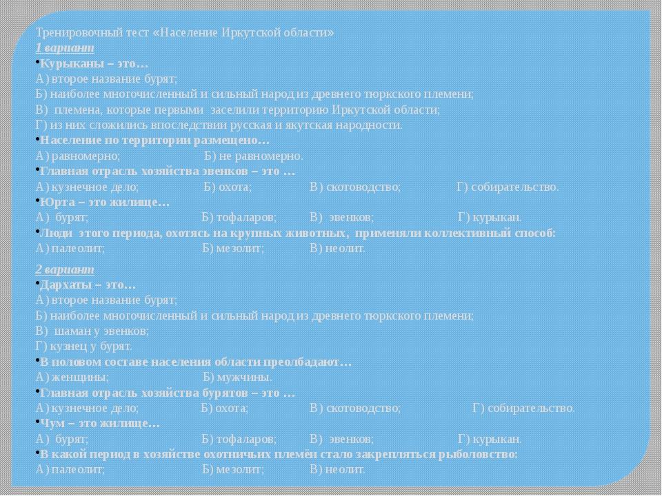 Тренировочный тест «Население Иркутской области» 1 вариант Курыканы – это… А)...