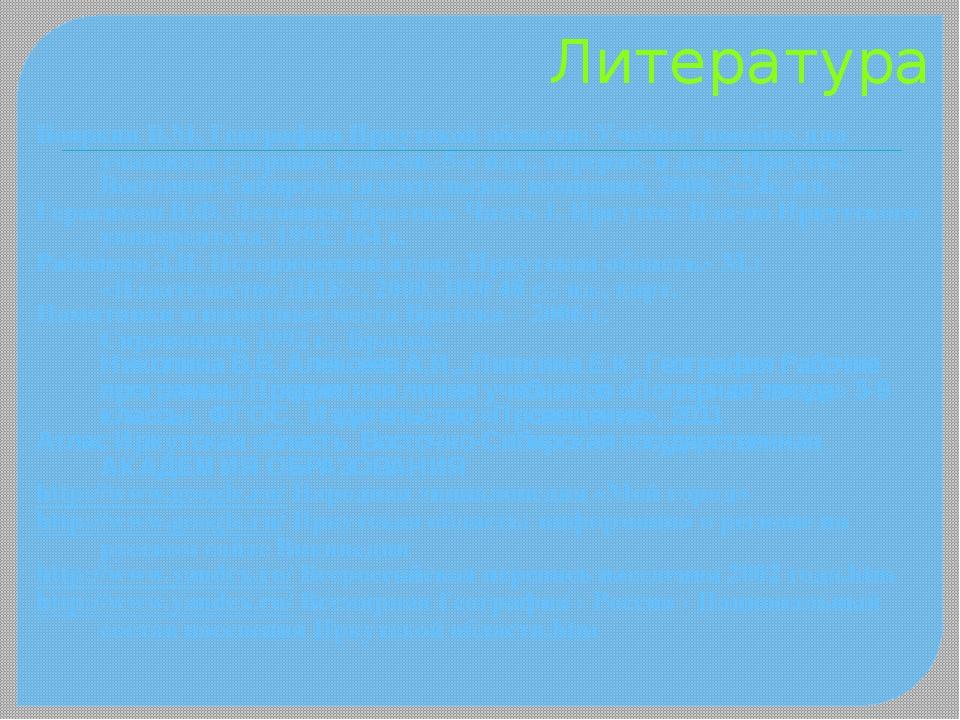 Бояркин В.М. География Иркутской области: Учебное пособие для учащихся старши...