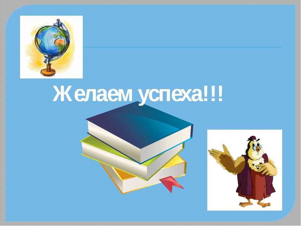 Желаем успеха!!!