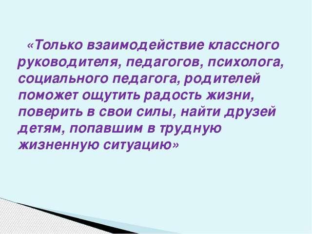 «Только взаимодействие классного руководителя, педагогов, психолога, социаль...